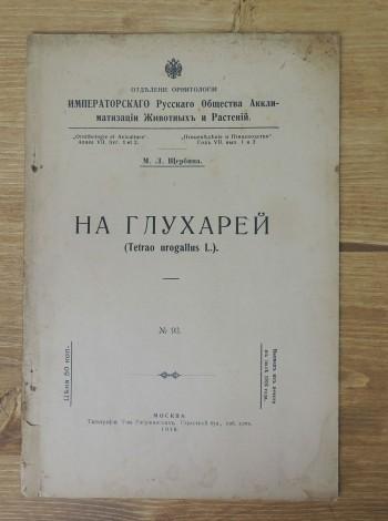 Охота на глухаря царских времен 1916 года